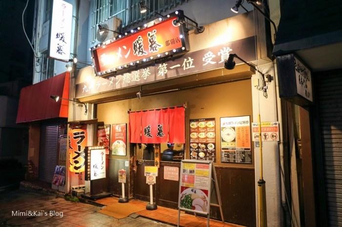 【沖繩拉麵】暖暮拉麵(那霸牧志店):曾擊敗一蘭拉麵,吃完有點小失望的沖繩人氣名店。