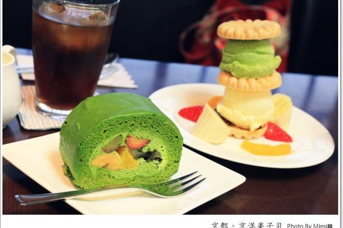 【京都甜點】京洋菓子司(祗園店):抹茶火鍋三次無緣,幸好抹茶水果捲也很威