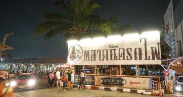 【曼谷夜市】拉差達火車夜市 Train Night Market Ratchada:曼谷地鐵MRT出站就到,交通方便大推,