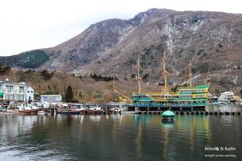 【箱根周遊券】無限搭乘箱根海賊船:蘆之湖景色迷人,天氣再冷也要玩!
