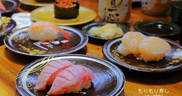 【金澤美食】もりもり寿し迴轉壽司:來自金澤近江町市場的新鮮美味,大口吃超豪邁。