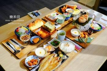 台南美食|樂禾田海安店:花園夜市旁,台南日式早午餐專賣,好看好拍也好吃