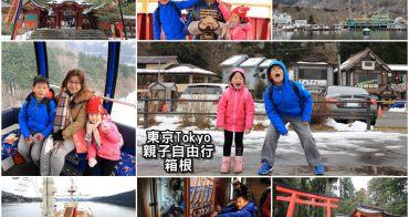 【箱根周遊券】箱根交通超簡單,新宿出發搭浪漫特快抵箱根湯本,一券在手箱根走透透。