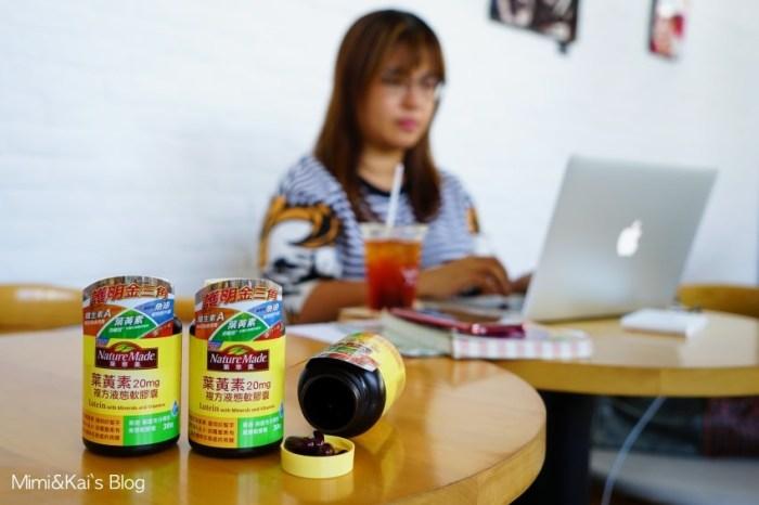 生活保健|萊萃美葉黃素 nature made:葉黃素怎麼選?美國第一品牌層層把關更安心。