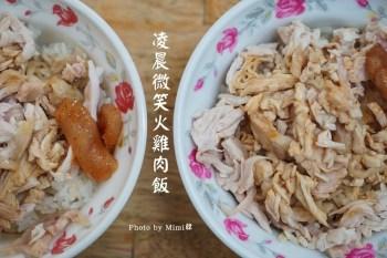 嘉義火雞肉飯哪家好吃?》微笑火雞肉飯,民雄在地人推薦吃這間,還可以當早午餐