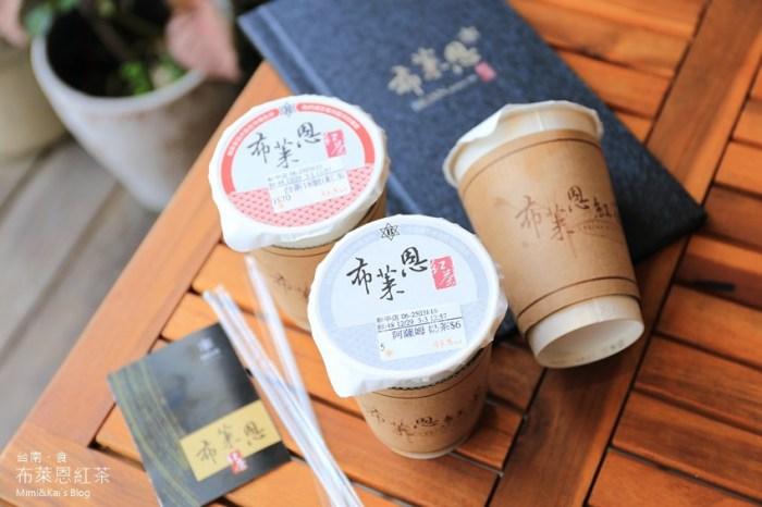 【台南美食】布萊恩紅茶專賣店:還在喝布萊恩嗎?你所不知道的布萊恩紅茶~