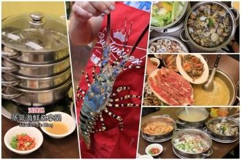 台南美食|蒸氣海鮮桑拿鍋:超夯海鮮塔火鍋,活跳跳生猛海鮮,必吃牛肉蟹黃海鮮粥~