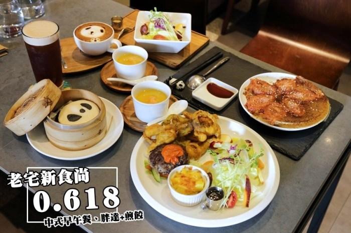 【台南早午餐】老宅新食尚、中式早午餐《0.618》冰花煎餃、熊貓刈包和熊貓拉花,胖達大進擊。(已歇業)