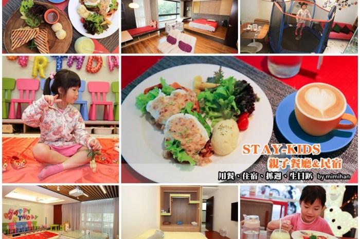 【台南親子餐廳】安平.STAYKIDS:是餐廳也是民宿,空間輕鬆小而美,餐點使用無毒生產履歷食材。玩抓周 生日趴 場地租借 (已歇業)