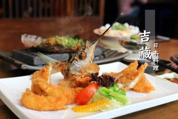 【台南日本料理】新鮮漁獲每日到港,色香味俱全超好吃《吉藏日本料理》 安平美食 商業午餐 聚餐宴客 (已歇業)