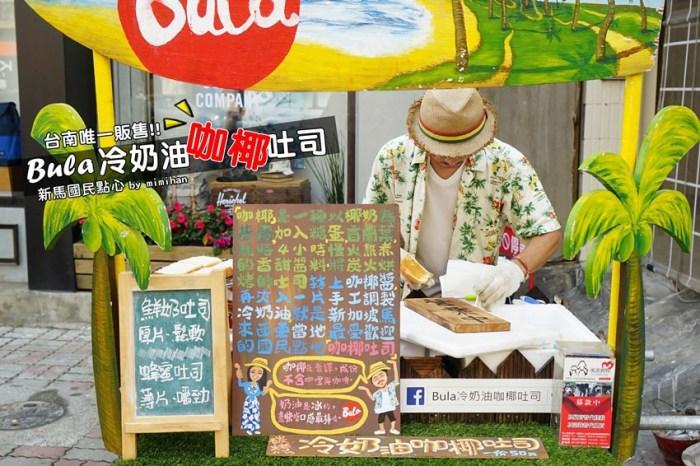 【台南甜點下午茶】Bula冷奶油咖椰吐司:新加坡、馬來西亞超人氣國民美食,碳烤土司搭香甜咖椰醬,買完轉眼剩紙袋!(已歇業)