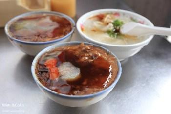 【台南美食】檨仔林阿全碗粿:歷史悠久的銅板美食,完全不輸名店的在地好味道~
