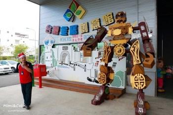 【台南景點】台灣金屬創意館(志剛金屬):帥氣破表,MIT的變形金剛來囉!! 金屬觀光工廠好好玩~