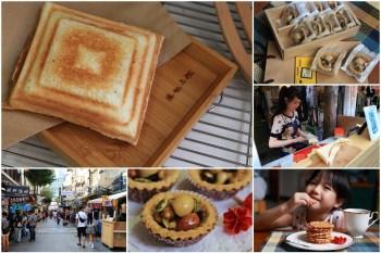 【高雄美食】新崛江西波熱壓吐司+DON手作餅乾:酥脆新吃法,美味手作點心,下午茶的好味道
