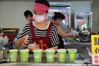 【台南美食】慶中街綠豆湯(郭綠豆湯):吃了好多年的好味道,平價的消暑解熱小點心~