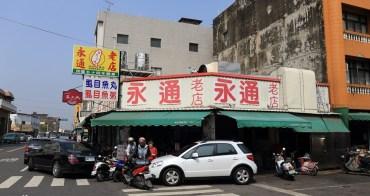 【台南美食】學甲.永通虱目魚粥(永通老店):很家常的台南小吃,在地鄉親喜歡的營養早午餐!!