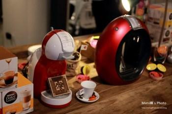 【品牌活動】雀巢咖啡.NESCAFÉ Dolce Gusto膠囊咖啡機:讓咖啡大師林東源都認可的「Mini Me 咖啡機」~