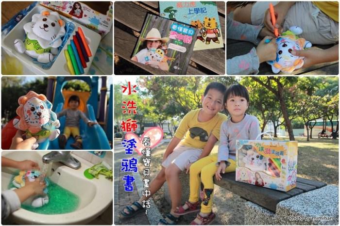【親子育兒】世一文化.水洗獅塗鴉書:陪伴孩子歡樂塗鴉、開心成長~ 簡單清洗重複使用的水洗布偶~