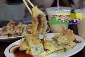 【台南美食】永康.豆漿嫂早餐店:傳統早餐也能超人氣,台南好好吃的蛋餅滴加~