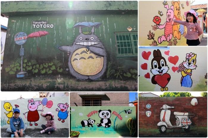 【台南景點】全新彩繪村.大內龍貓公車站:大龍貓、彼得兔在台南山區出沒,快騎著Vespa出發吧~