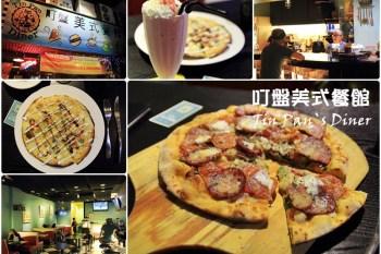 【台南美食】叮盤美式餐館Tin Pan`s Diner:小北夜市旁,好口味美墨料理,很棒的美式餐廳,找哥們聚餐喝上一杯吧~(已歇業)