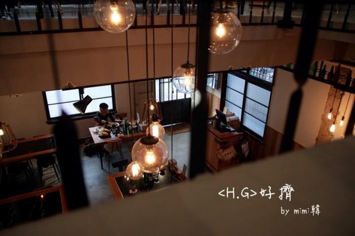 【台南美食】H.G 好擠 RESTAURANT:老屋子中的質感空間,悠閒享受早午餐,窯烤麵包。一個早晨就這麼過去了~(已歇業)