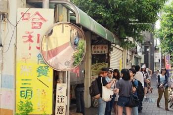 【台南.早餐】府城巷弄中的「哈利速食」~人情滿滿的一份早餐,輕鬆、溫暖~