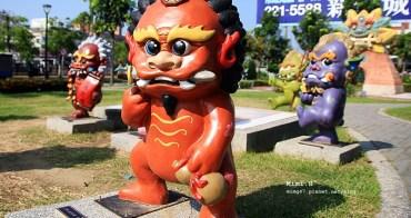 【台南景點.安平】九大神劍獅,攜手護安平~ 「劍獅公園」&「海山派樂地」&「王氏魚皮」