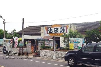 【台南.北門】偶像劇王子變青蛙在這取景呢~ 大家都愛的「錢來也」雜貨店
