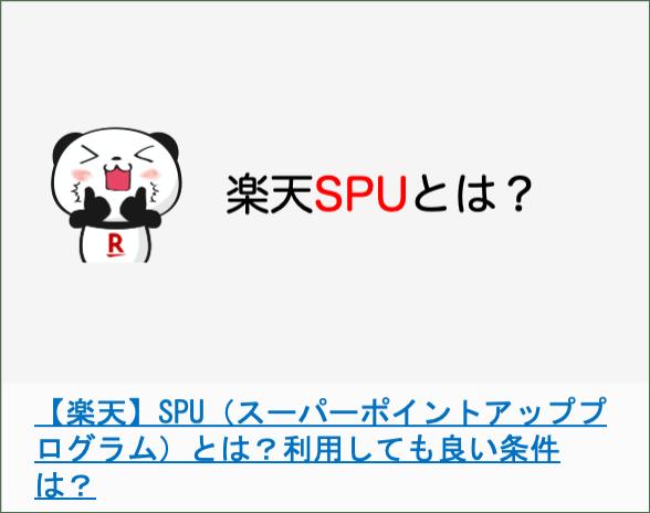 【楽天】SPU(スーパーポイントアッププログラム)とは?利用しても良い条件は?