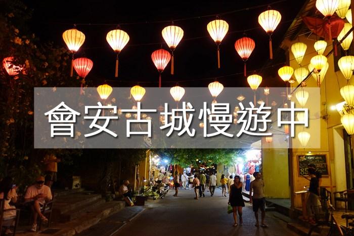 【中越自由行】會安古城慢遊中|燈籠之城的夜與日,百看不厭的好看!