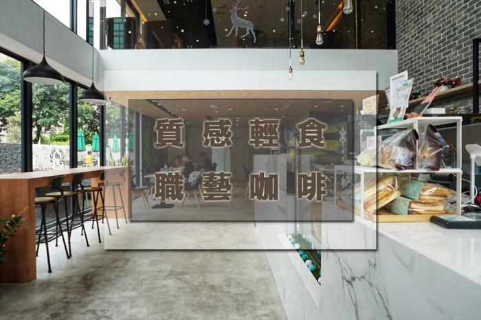 【新北林口好食】職藝咖啡文一店| 文青網美特愛風格、無油煙輕食餐點、用餐不限時、全日供餐