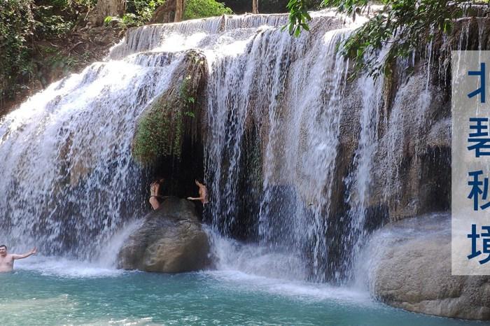 【泰國北碧自由行】伊拉旺國家公園(愛侶灣)七層瀑布Erawan waterfall 交通攻略&實地體驗