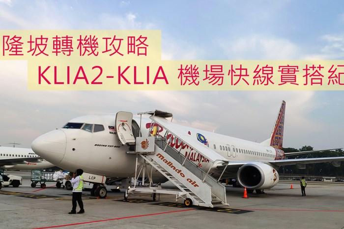 【馬來西亞自由行】 吉隆坡轉機攻略 | KLIA2-KLIA 機場快線接駁攻略&驚險實搭紀錄