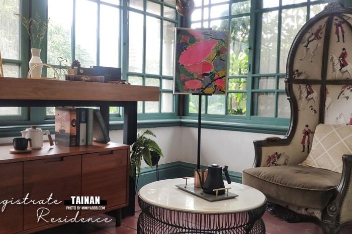 【台南文青景點】知事官邸生活館|老靈魂必訪!百年古蹟變身國宴級餐廳、餐酒館、質感選物店