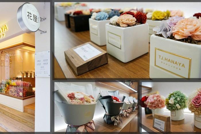 【台北花藝】TJ.HANAYA 緹緁花屋|永生花設計、鮮花客製、日本花材、花藝訂製、婚禮佈置,以花朵療癒心靈的質感花店