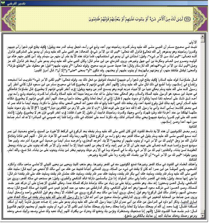 Dasar Qunut Shubuh معهد ابن مسعود لتحفيظ القرآن