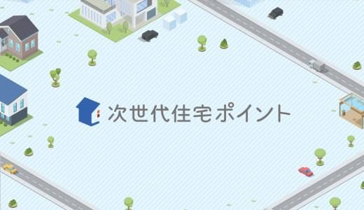 【交換品公開】次世代住宅ポイント制度で新居の家電が大充実!