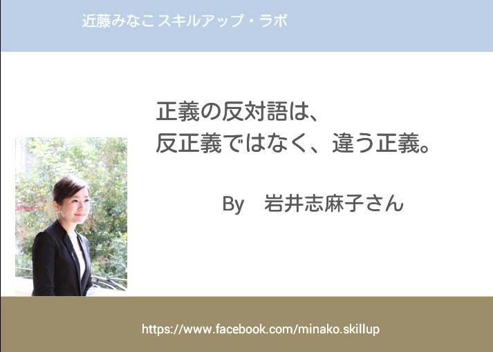 岩井志麻子さんのコメントから学ぶ