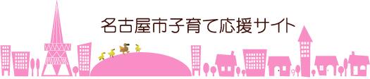 名古屋子育て応援サイト