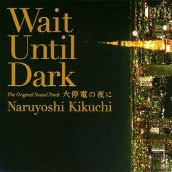 オリジナルサウンドトラック 「大停電の夜に」 Wait Until Dark