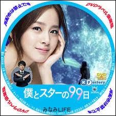 boku3 僕とスターの99日動画無料配信4話あらすじ/最終回高視聴率