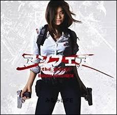 display_image アンフェア the movie 動画無料視聴/あらすじ/ネタバレ/子役