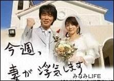 konnsyuu5 今週妻が浮気しますのキャストは?動画無料視聴する裏技(韓国・日本版)
