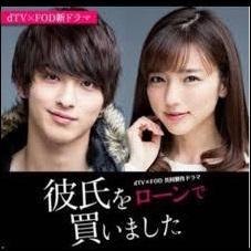 display_image 真野恵里菜最新ドラマ動画1話から無料視聴/彼氏をローンで買いました