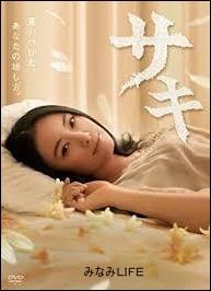 display_image サキドラマ動画無料視聴/フル1話-最終回/主題歌/あらすじ