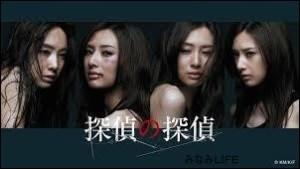display_image 探偵の探偵動画最終回までドラマ無料視聴/キャスト/主題歌超特急