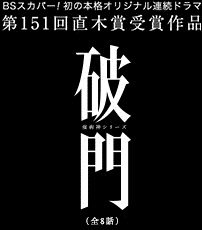 display_image 破門疫病神シリーズキャスト/動画無料視聴5話あらすじ/続編