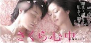 sakura-3-300x143 さくら心中動画無料1話-最終回全フル視聴/キャスト/あらすじ