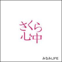 sakura-2-300x143 さくら心中16-31話あらすじ/キャスト/動画無料視聴方法